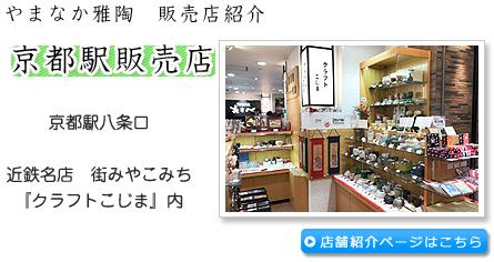 京都祇園新店