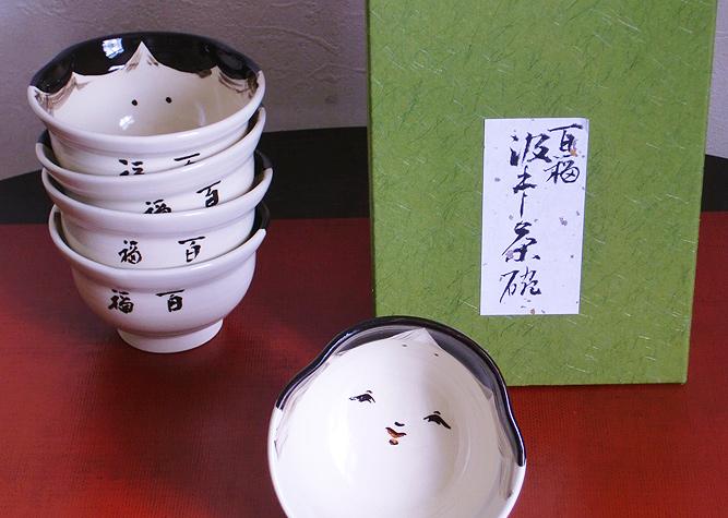 清水焼 汲出碗 百福 (ひゃくふく)