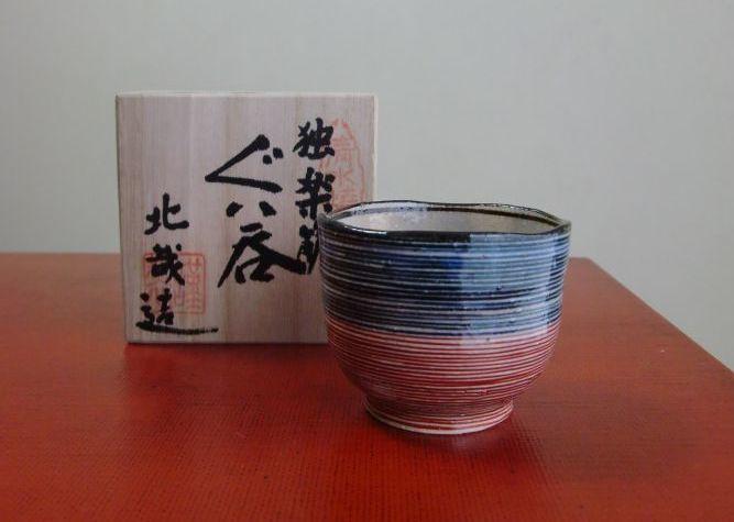 画像1: 京焼・清水焼 ぐい呑 こま筋 (こますじ) (1)