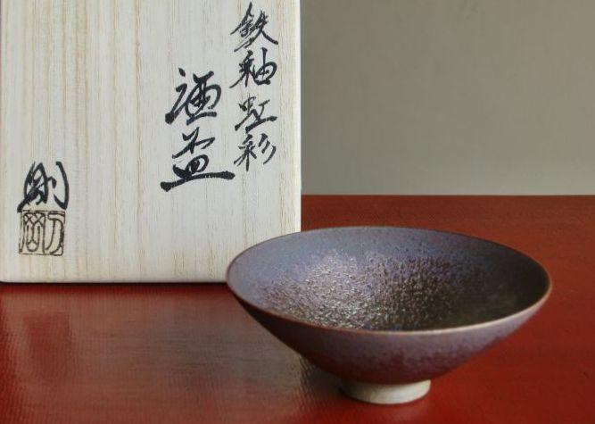 画像1: 清水焼 酒器 盃 鉄釉虹彩 (てつゆうこうさい) (1)